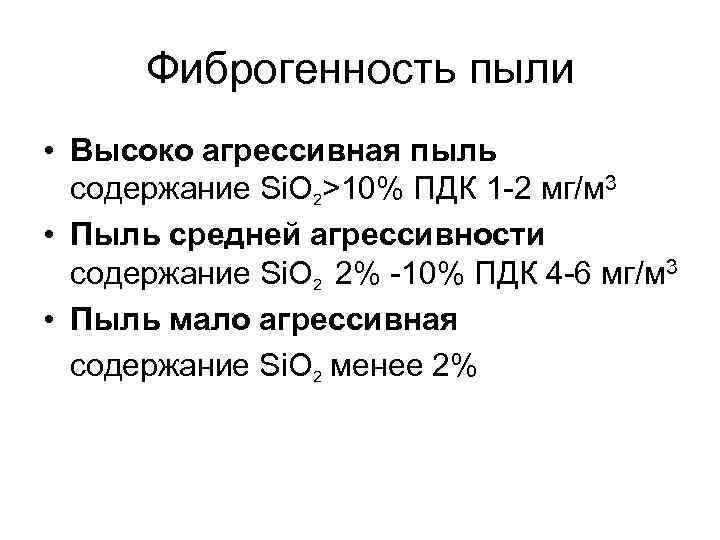 Фиброгенность пыли • Высоко агрессивная пыль  содержание Si. O 2>10% ПДК 1