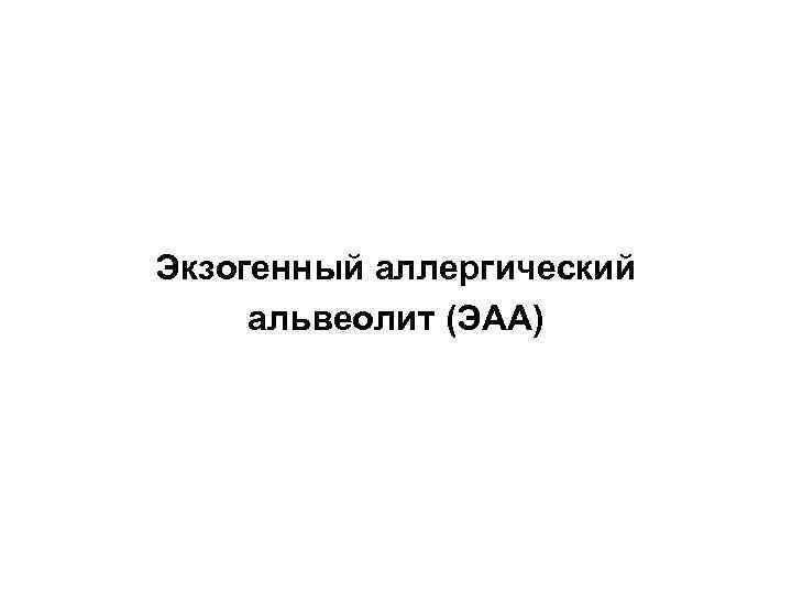 Экзогенный аллергический альвеолит (ЭАА)