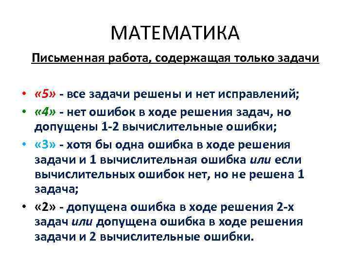 МАТЕМАТИКА Письменная работа, содержащая только задачи  •  « 5»