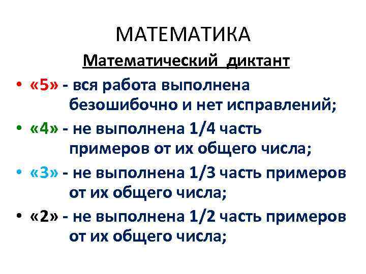 МАТЕМАТИКА  Математический диктант • « 5» - вся работа выполнена