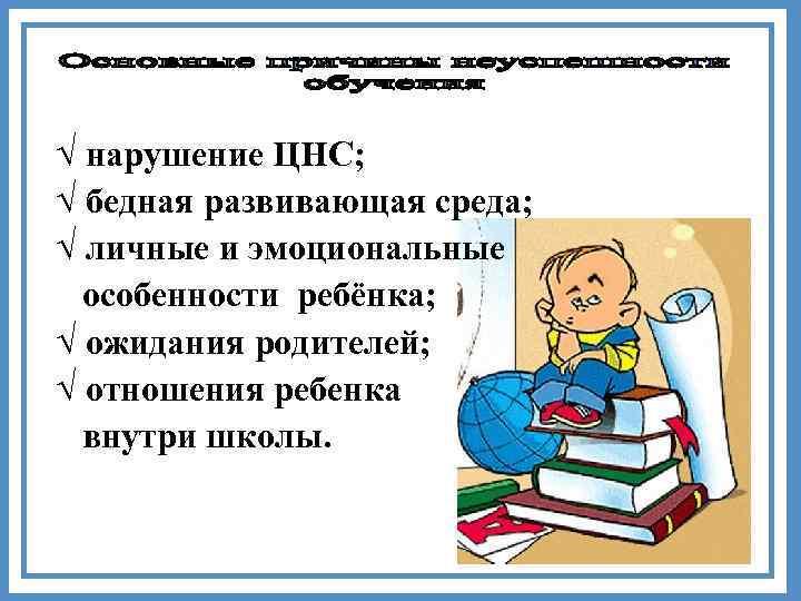 √ нарушение ЦНС; √ бедная развивающая среда; √ личные и эмоциональные  особенности ребёнка;