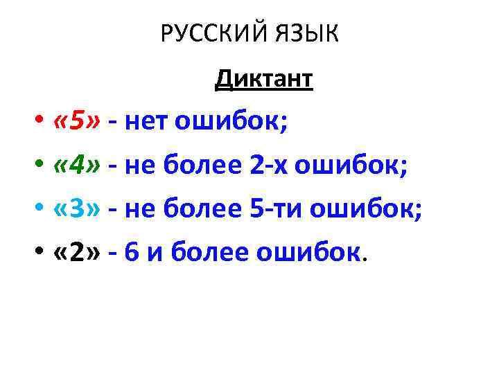 РУССКИЙ ЯЗЫК   Диктант •  « 5» - нет