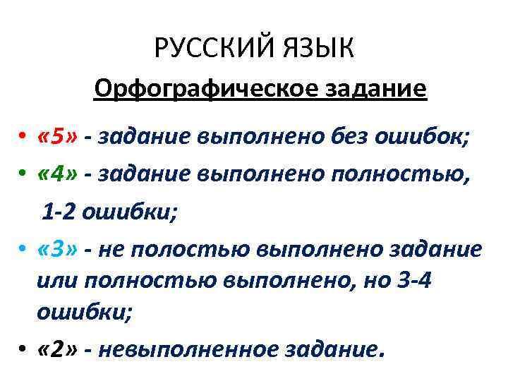 РУССКИЙ ЯЗЫК  Орфографическое задание •  « 5» - задание