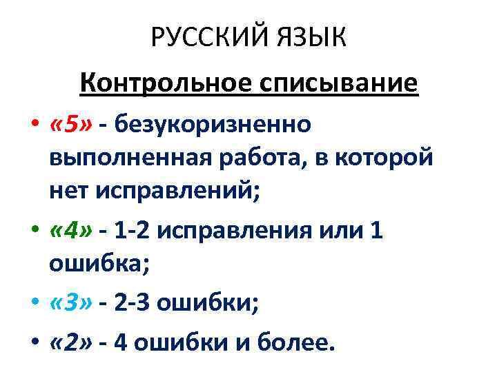 РУССКИЙ ЯЗЫК  Контрольное списывание •  « 5» - безукоризненно