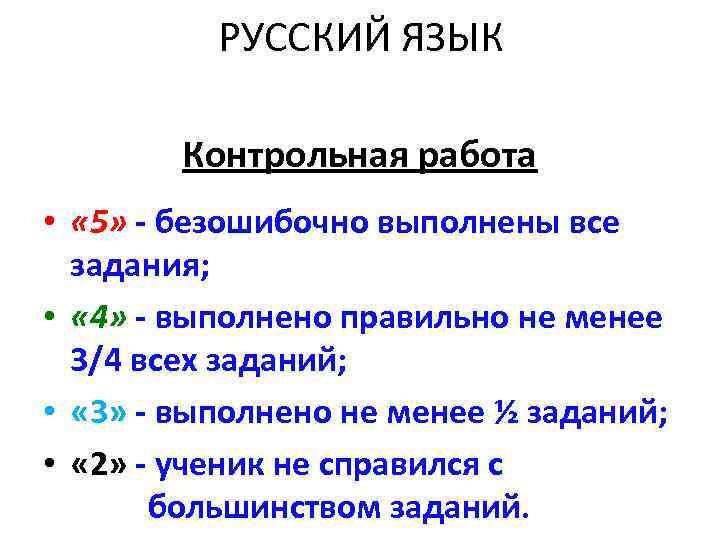 РУССКИЙ ЯЗЫК   Контрольная работа •  « 5» -