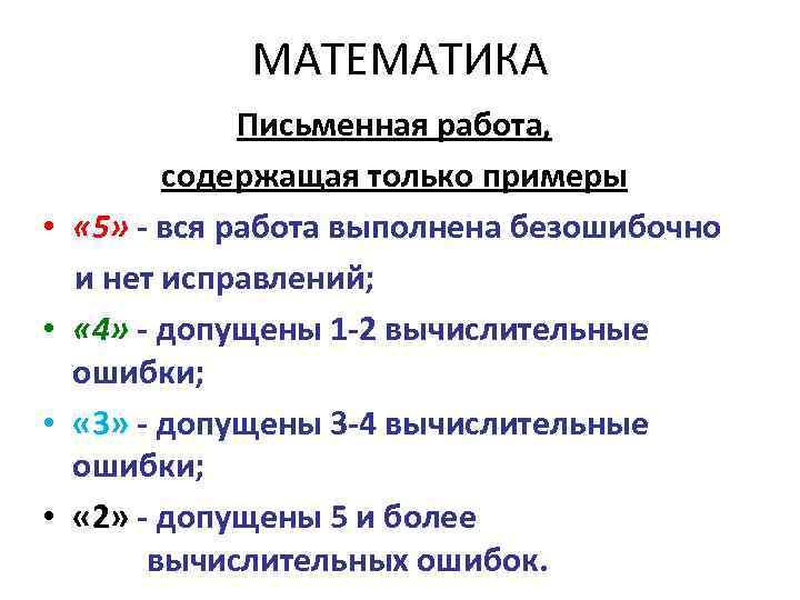 МАТЕМАТИКА    Письменная работа,  содержащая только примеры •