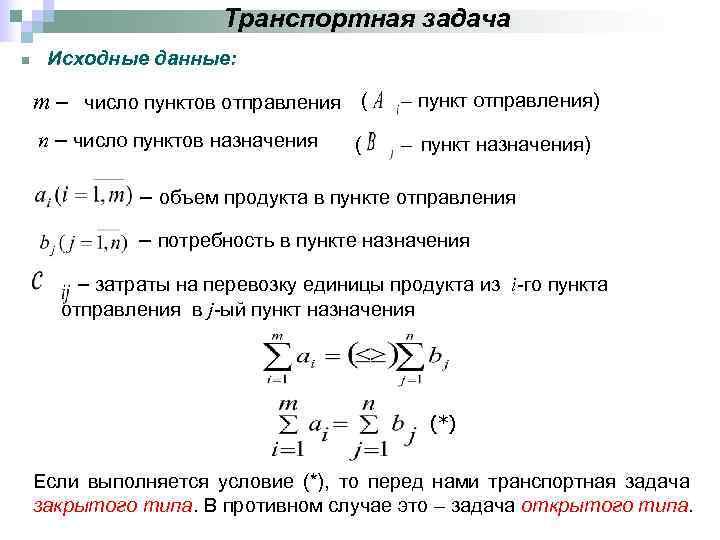 Транспортная задача n  Исходные данные:  m – число