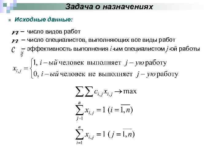 Задача о назначениях n  Исходные данные:  – число видов