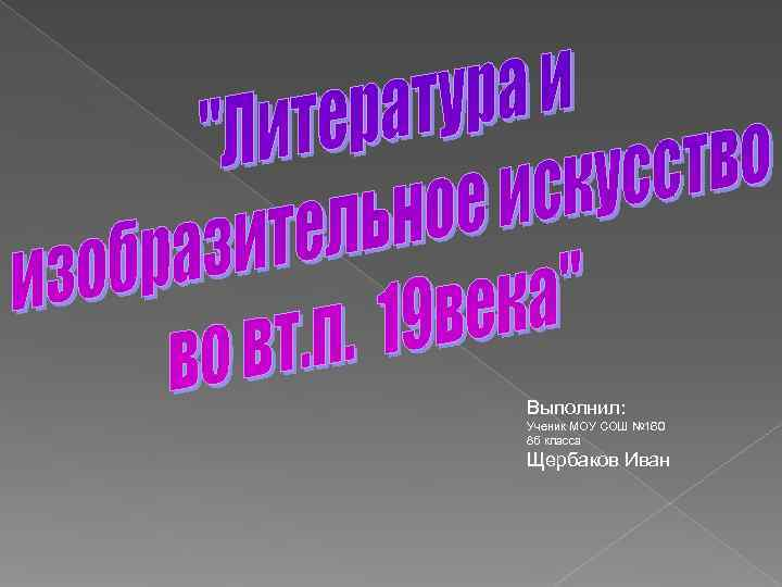 Выполнил: Ученик МОУ СОШ № 160 8 б класса Щербаков Иван