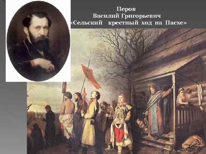 Перов  Василий Григорьевич «Сельский крестный ход на Пасхе»