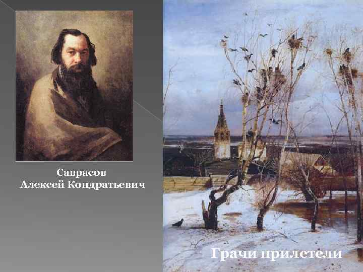 Саврасов Алексей Кондратьевич     Грачи прилетели