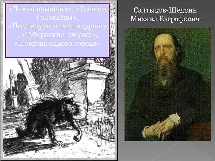 «Дикий помещик» ,  «Господа  Салтыков-Щедрин   Головлёвы» ,