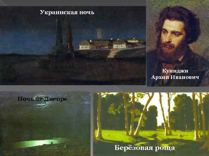 Украинская ночь    Куинджи       Архип