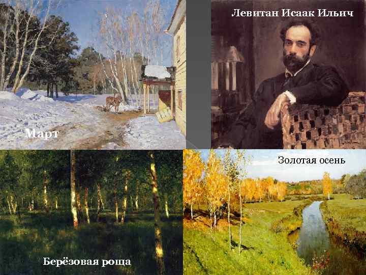 Левитан Исаак Ильич Март    Золотая осень