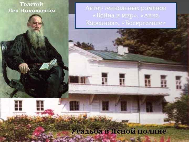 Толстой Лев Николаевич Автор гениальных романов    «Война и мир»