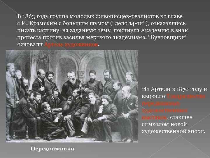 В 1863 году группа молодых живописцев-реалистов во главе с И. Крамским с большим шумом