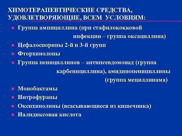 ХИМОТЕРАПЕВТИЧЕСКИЕ СРЕДСТВА,  УДОВЛЕТВОРЯЮЩИЕ, ВСЕМ УСЛОВИЯМ:  Группа ампициллина (при стафилококковой