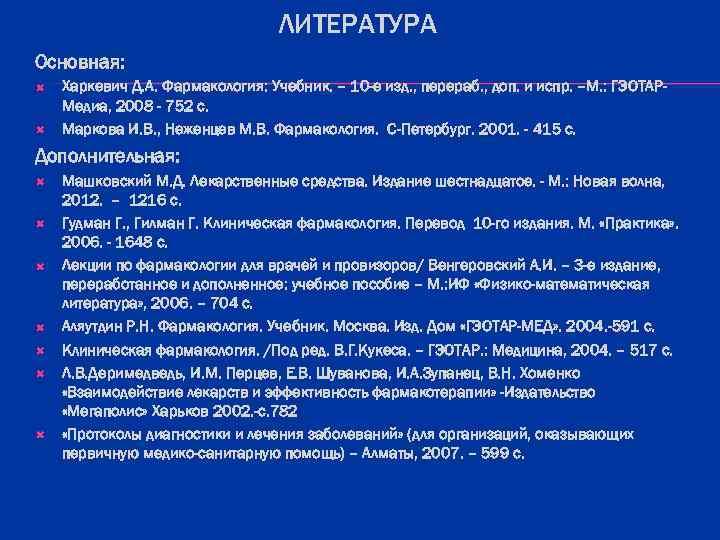 ЛИТЕРАТУРА Основная: Харкевич Д. А. Фармакология: Учебник.