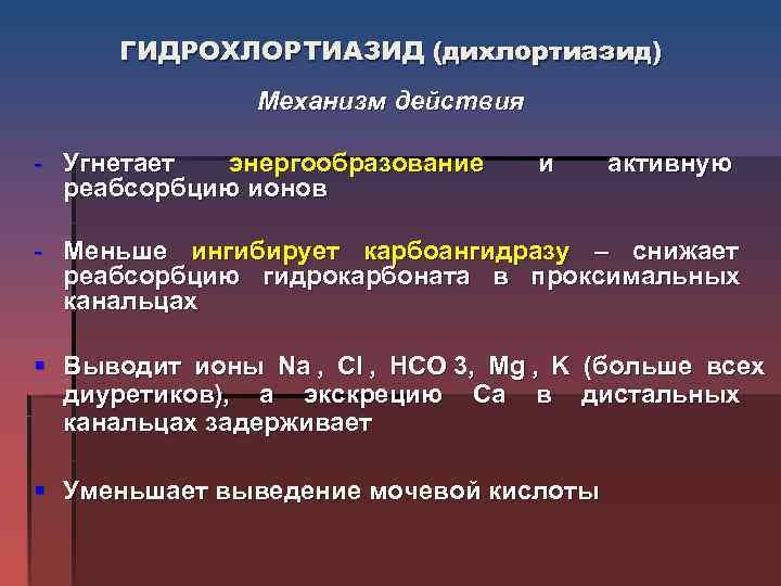 ГИДРОХЛОРТИАЗИД (дихлортиазид)    Механизм действия - Угнетает энергообразование