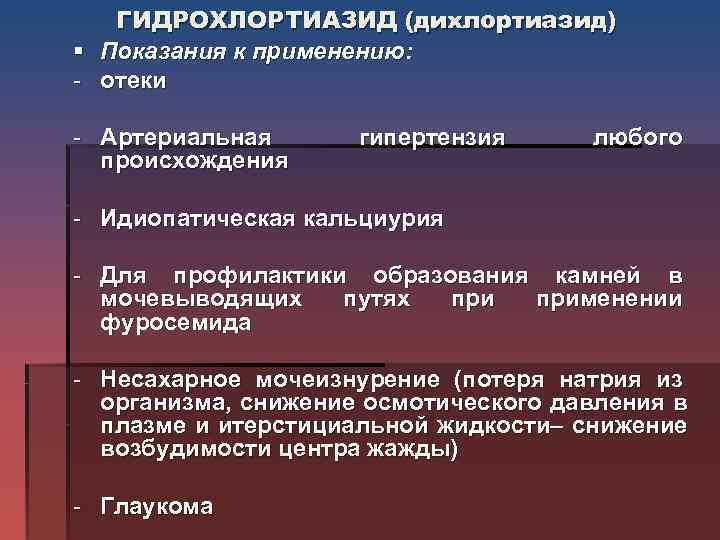 ГИДРОХЛОРТИАЗИД (дихлортиазид) § Показания к применению: - отеки - Артериальная