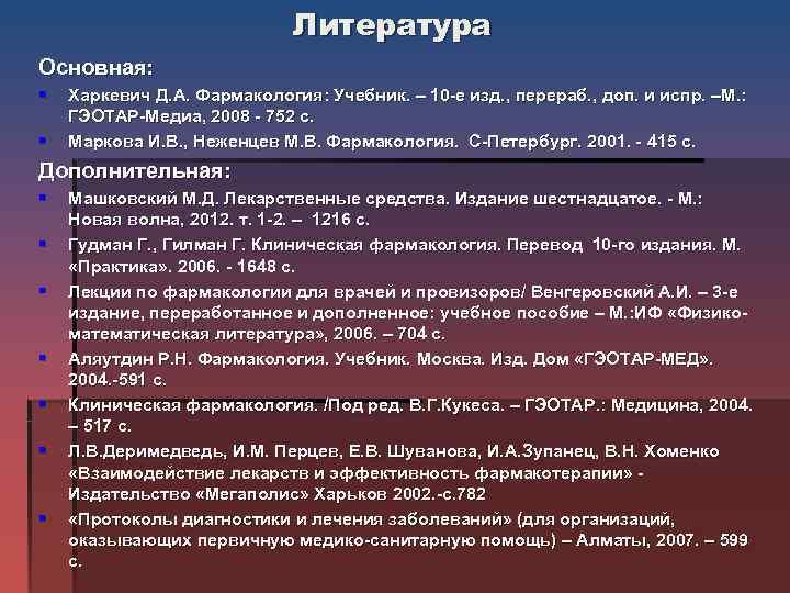 Литература Основная: §  Харкевич Д. А. Фармакология: Учебник.
