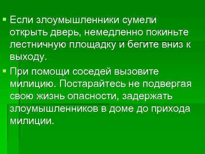 § Если злоумышленники сумели  открыть дверь, немедленно покиньте  лестничную площадку и бегите