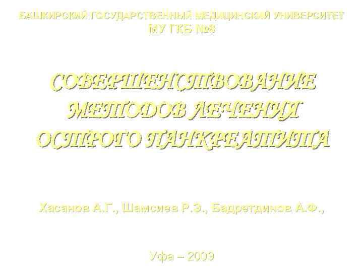 БАШКИРСКИЙ ГОСУДАРСТВЕННЫЙ МЕДИЦИНСКИЙ УНИВЕРСИТЕТ     МУ ГКБ № 8  СОВЕРШЕНСТВОВАНИЕ