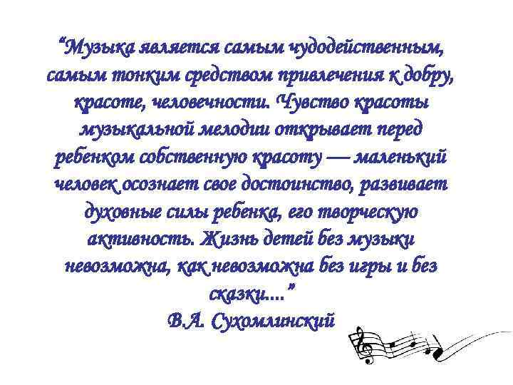 """""""Музыка является самым чудодейственным, самым тонким средством привлечения к добру, красоте, человечности. Чувство"""