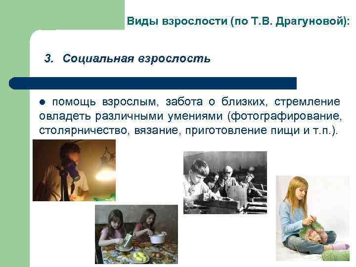 Виды взрослости (по Т. В. Драгуновой):  3. Социальная взрослость