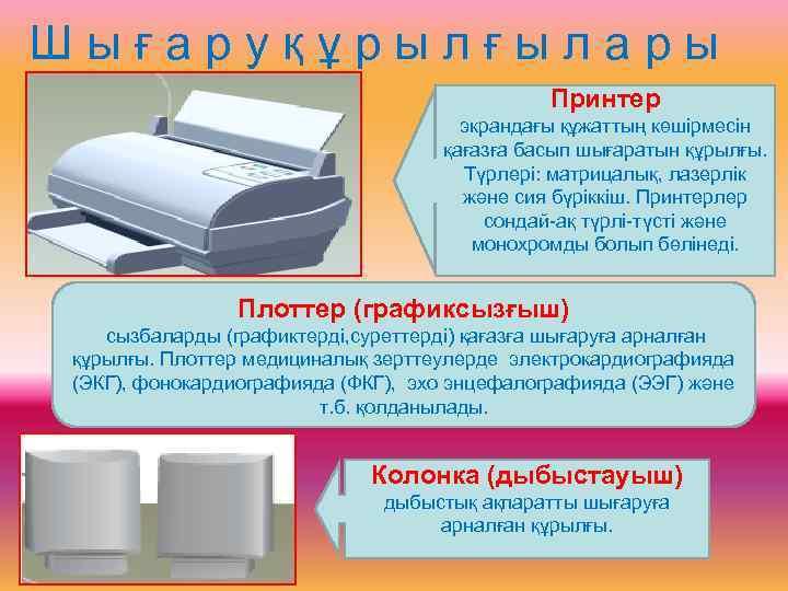 Шығаруқұрылғылары    Принтер    экрандағы құжаттың көшірмесін