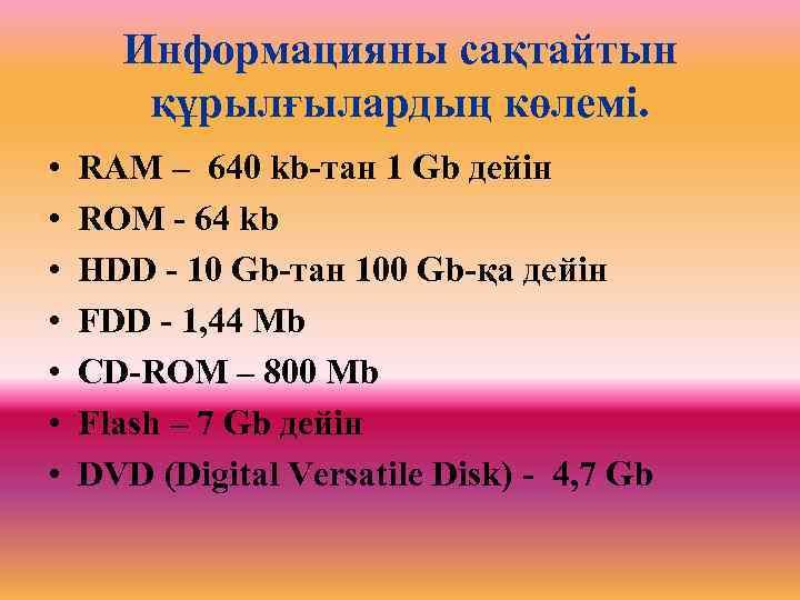 Информацияны сақтайтын  құрылғылардың көлемі.  •  RAM – 640 kb-тан 1
