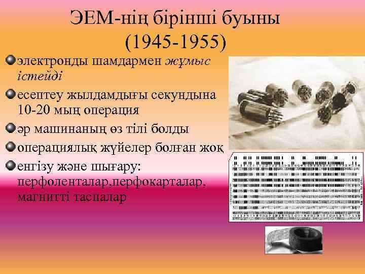 ЭЕМ-нің бірінші буыны  (1945 -1955) электронды шамдармен жұмыс істейді есептеу жылдамдығы