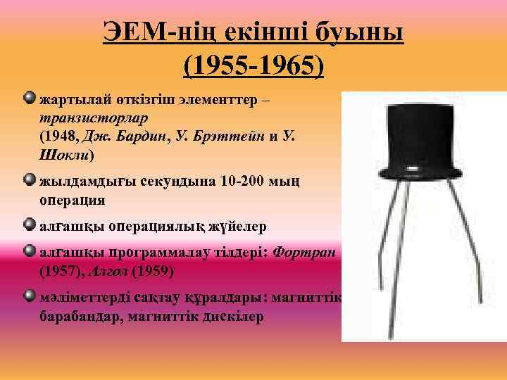 ЭЕМ-нің екінші буыны   (1955 -1965) жартылай өткізгіш элементтер – транзисторлар