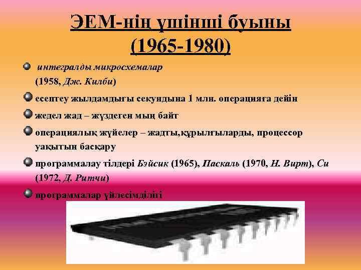 ЭЕМ-нің үшінші буыны   (1965 -1980) интегралды микросхемалар (1958, Дж. Килби)