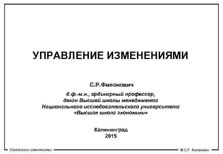УПРАВЛЕНИЕ ИЗМЕНЕНИЯМИ       С. Р. Филонович