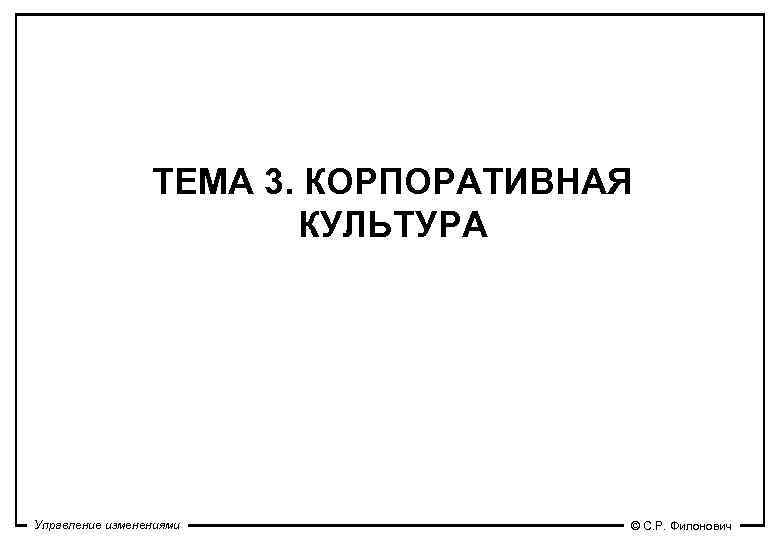 ТЕМА 3. КОРПОРАТИВНАЯ     КУЛЬТУРА Управление изменениями