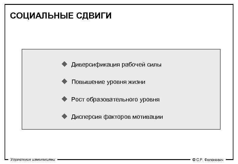 СОЦИАЛЬНЫЕ СДВИГИ     u Диверсификация рабочей силы