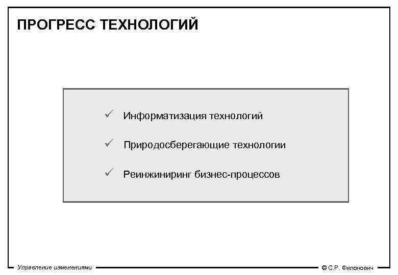 ПРОГРЕСС ТЕХНОЛОГИЙ     ü Информатизация технологий