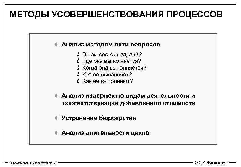 МЕТОДЫ УСОВЕРШЕНСТВОВАНИЯ ПРОЦЕССОВ    t Анализ методом пяти вопросов