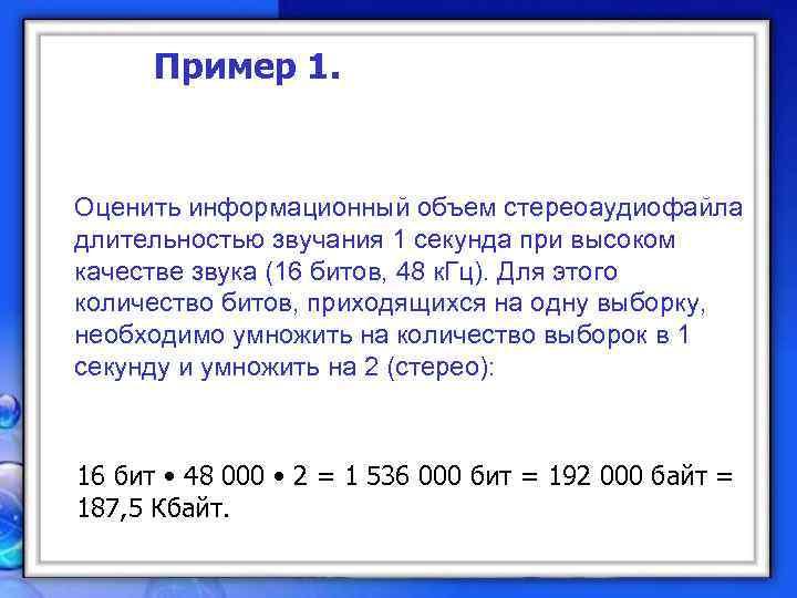 Пример 1.  Оценить информационный объем стереоаудиофайла длительностью звучания 1 секунда при высоком