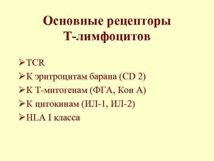 Основные рецепторы   Т-лимфоцитов Ø TCR Ø К эритроцитам барана (CD 2)