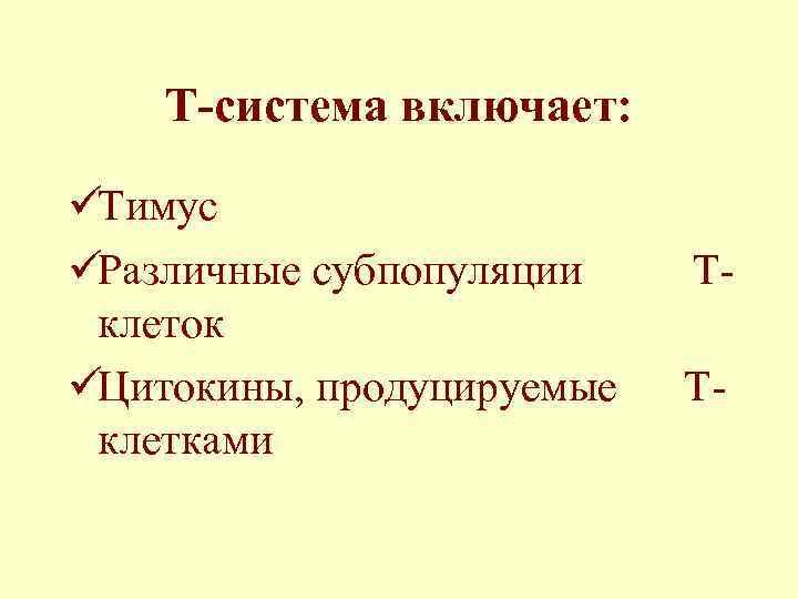 Т-система включает:  üТимус üРазличные субпопуляции   Т- клеток üЦитокины, продуцируемые Т-