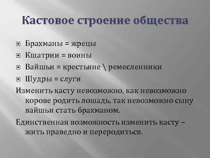 Кастовое строение общества  Брахманы = жрецы  Кшатрии = воины