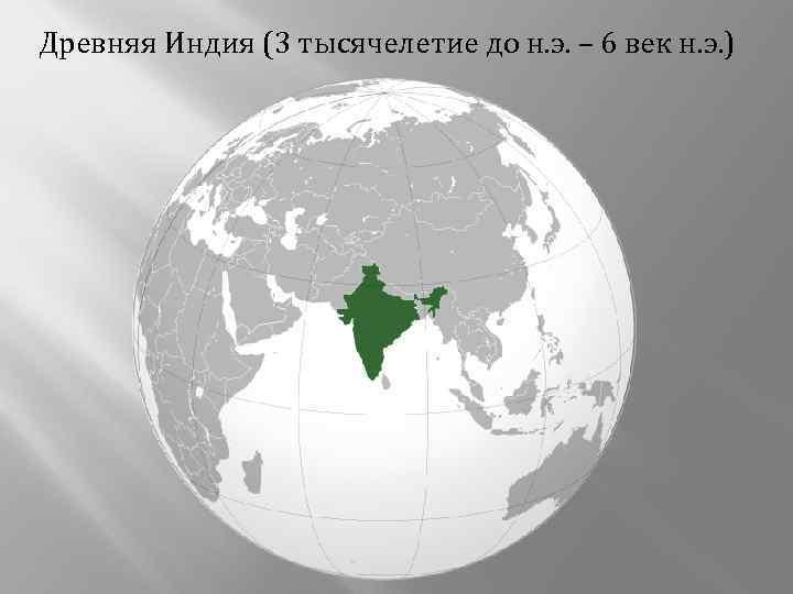 Древняя Индия (3 тысячелетие до н. э. – 6 век н. э. )