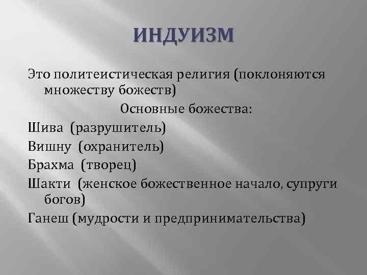 ИНДУИЗМ Это политеистическая религия (поклоняются  множеству божеств)   Основные