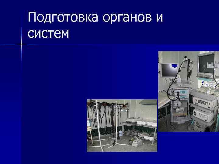 Подготовка органов и систем