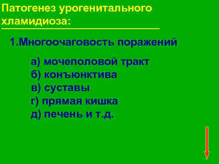 Патогенез урогенитального хламидиоза:  1. Многоочаговость поражений а) мочеполовой тракт б) конъюнктива в) суставы