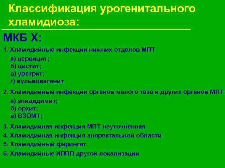 Классификация урогенитального  хламидиоза: МКБ X: 1. Хламидийные инфекции нижних отделов МПТ