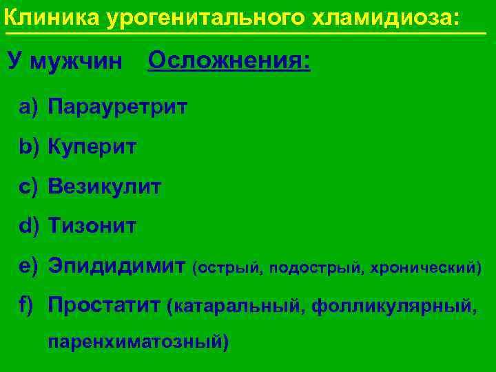 Клиника урогенитального хламидиоза: У мужчин Осложнения:  a) Парауретрит b) Куперит c) Везикулит d)