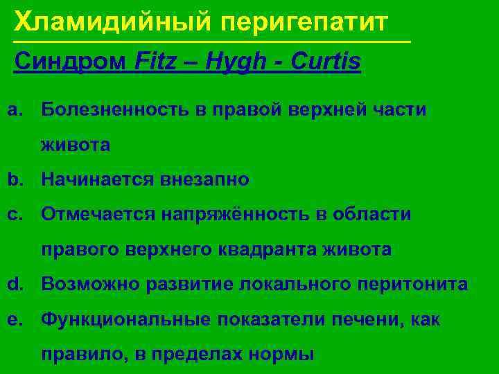 Хламидийный перигепатит Синдром Fitz – Hygh - Curtis a. Болезненность в правой верхней части